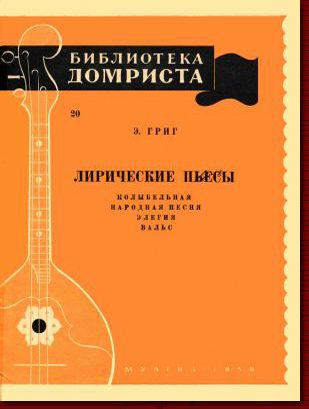 Ноты для балалайки, домры, народных ансамблей